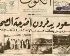 آل سعود والدواعش تاريخ في هدم القبور