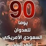 90 يوماً والعدوان السعودي الأمريكي على اليمن مستمراً