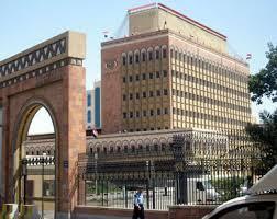 البنك المركزي اليمني يضع خطط وقرارات لمواجهة الوضع الاقتصادي جراء العدوان