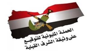 محافظة صنعاء : تشكيل مجلس اعيان للمحافظة واستعدادات للمرحلة الثانية من وثيقة الشرف القبلية
