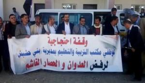 معلمو بني حشيش يطالبون بمحاكمة قيادات تحالف العدوان وسرعة وقف العدوان والحصار