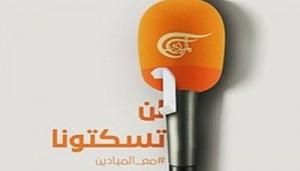 اتحاد الاعلاميين اليمنيين يدين بشدة وقف بث ثناة الميادين الفضائية