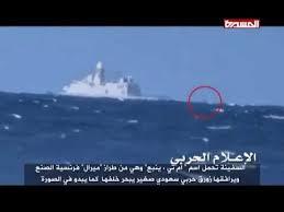 الجيش واللجان الشعبية يستهدفون بارجة حربية رابعة للعدو السعودي الامريكي قبالة سواحل المخا بمحافظة تعز