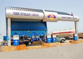 شركة النفط اليمنية : المشتقات النفطية متوفرة بـ70 محطة بالأمانة وبسعر التكلفة