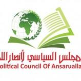 تحذير هام للمجلس السياسي لأنصار الله …