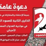 اللجنة العليا لإحياء الذكرى الثانية من الصمود ترحب بمشاركة احزاب اللقاء المشترك والتحالف والتكتل