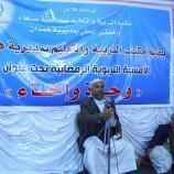 بالصور.. مديرية همدان تقيم أمسية رمضانية تربوية تحت عنوان (وحدة وإخاء)