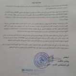 شاهد.. الامم المتحدة تعترف بحكومة صنعاء وتوجه رسالة رسمية لوزير الداخلية في حكومة الانقاذ