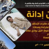 #بيان_إدانة : جريمة قصف طائرات التحالف السعودي لاستراحة ومحلات تجارية في سوق الليل بوادي علاف – مديرية سحار – محافظة الصعدة