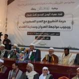 #صنعاء _لقاء موسع لعلماء اليمن حول حرمة التطبيع مع العدو الصهيوني ووجوب مواجهة العدوان ومحاربه الفساد.