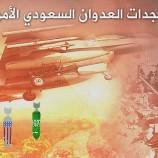 مستجدات العدوان السعودي الامريكي خلال ال 24 ساعه الماضيه